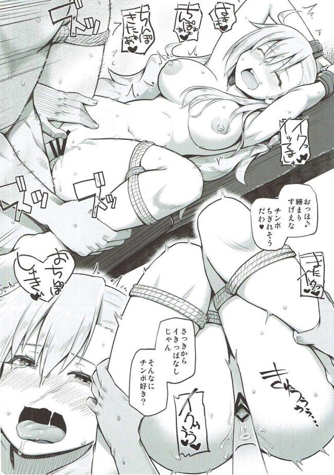 【エロ同人誌 FGO】オルガマリー・アニムスフィア GRAND BEST 8時間 SPECIAL【蘿蔔堂 エロ漫画】 (19)