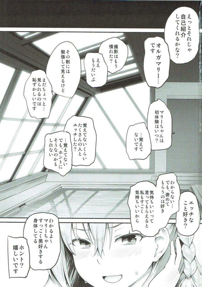 【エロ同人誌 FGO】オルガマリー・アニムスフィア GRAND BEST 8時間 SPECIAL【蘿蔔堂 エロ漫画】 (2)