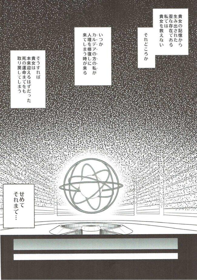 【エロ同人誌 FGO】オルガマリー・アニムスフィア GRAND BEST 8時間 SPECIAL【蘿蔔堂 エロ漫画】 (23)