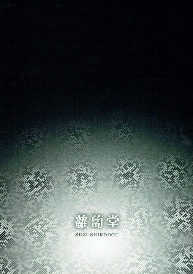 【エロ同人誌 FGO】オルガマリー・アニムスフィア GRAND BEST 8時間 SPECIAL【蘿蔔堂 エロ漫画】 (26)