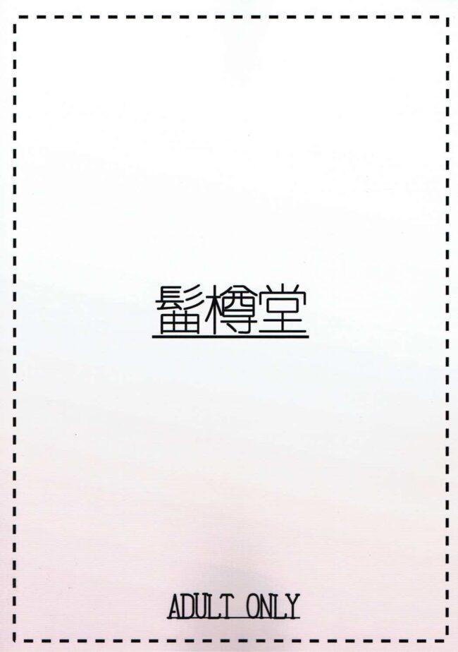 【エロ同人誌 けものフレンズ】オーロックスさんに教えてあげよう【髷樽堂 エロ漫画】 (18)
