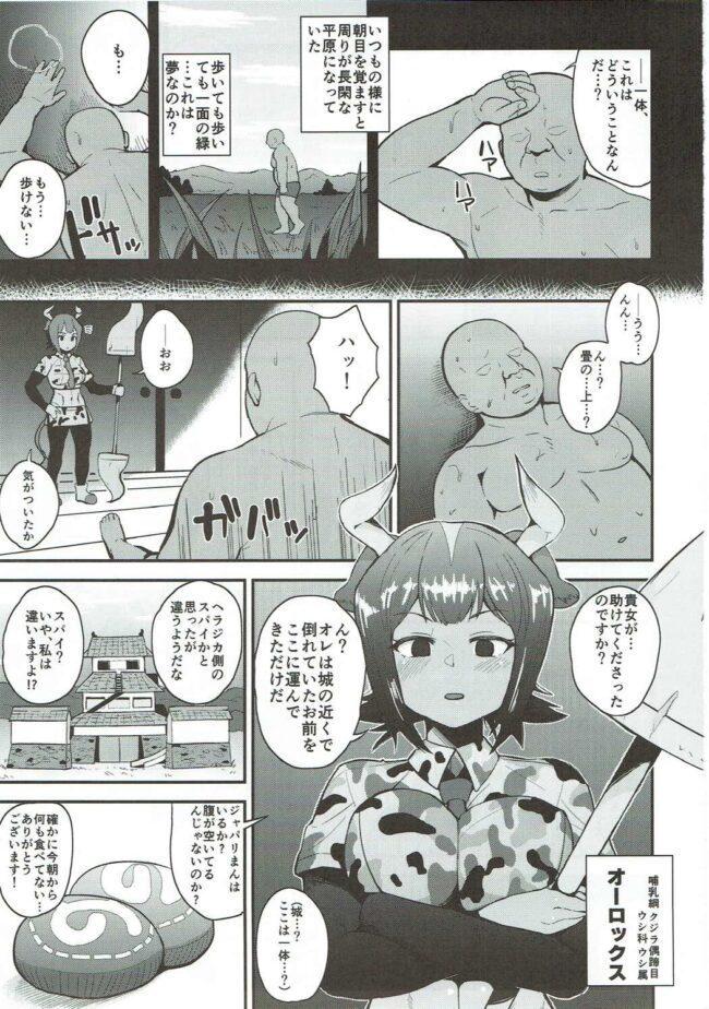 【エロ同人誌 けものフレンズ】オーロックスさんに教えてあげよう【髷樽堂 エロ漫画】 (2)