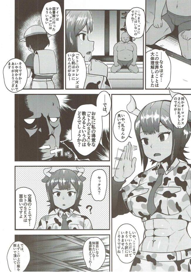 【エロ同人誌 けものフレンズ】オーロックスさんに教えてあげよう【髷樽堂 エロ漫画】 (3)
