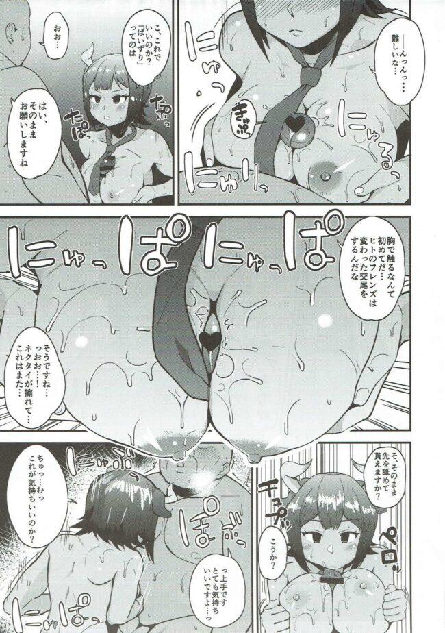 【エロ同人誌 けものフレンズ】オーロックスさんに教えてあげよう【髷樽堂 エロ漫画】 (4)
