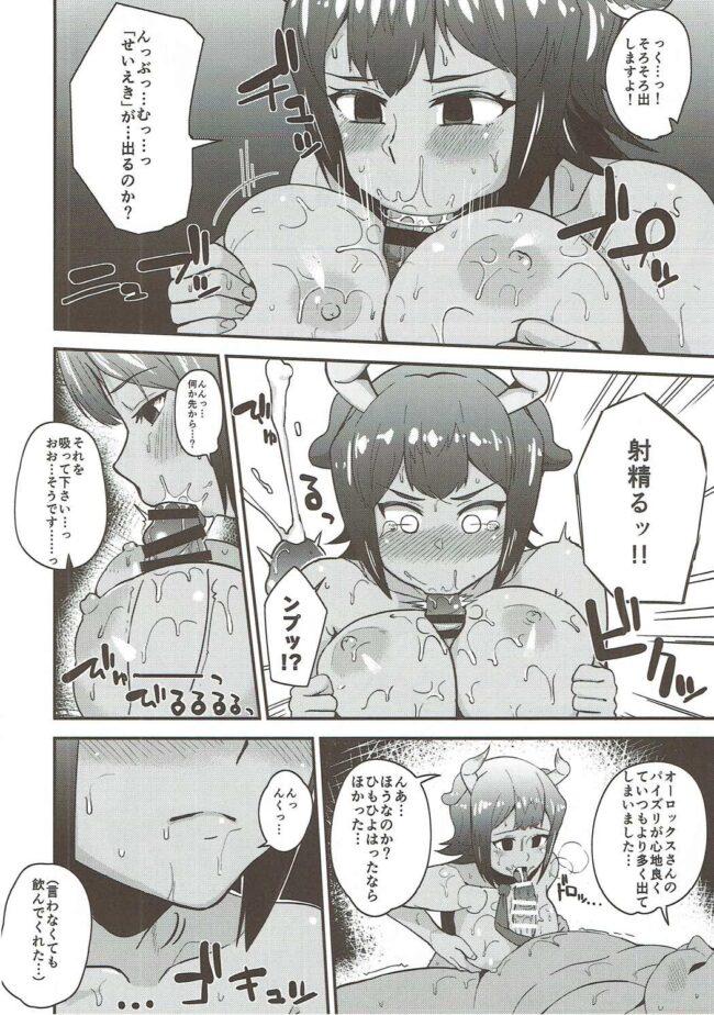 【エロ同人誌 けものフレンズ】オーロックスさんに教えてあげよう【髷樽堂 エロ漫画】 (5)