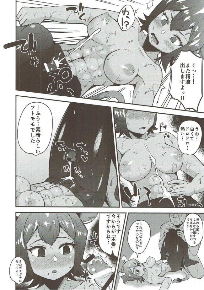 【エロ同人誌 けものフレンズ】オーロックスさんに教えてあげよう【髷樽堂 エロ漫画】 (7)