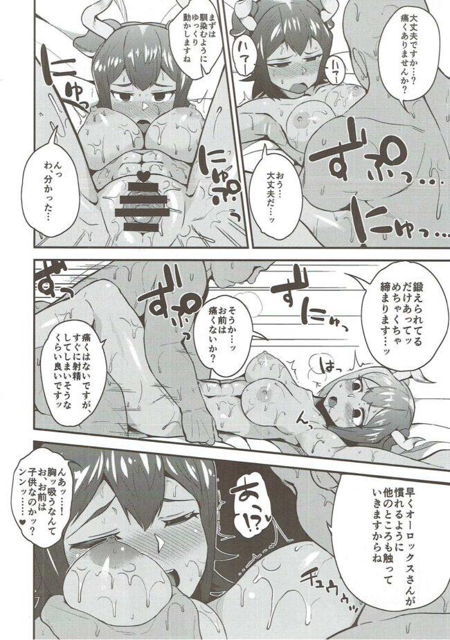【エロ同人誌 けものフレンズ】オーロックスさんに教えてあげよう【髷樽堂 エロ漫画】 (9)