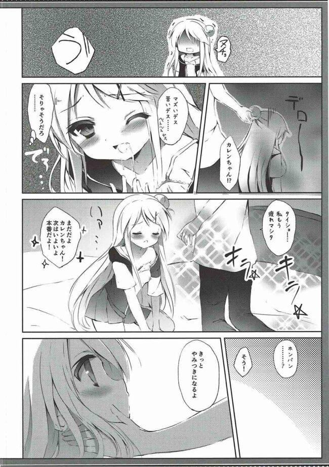 【エロ同人誌 きんモザ】カレンちゃん☆TU ホ別デス!【無料 エロ漫画】 (15)