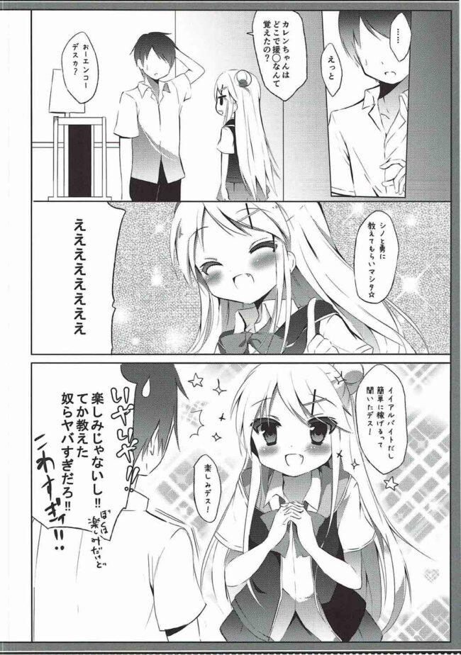【エロ同人誌 きんモザ】カレンちゃん☆TU ホ別デス!【無料 エロ漫画】 (5)