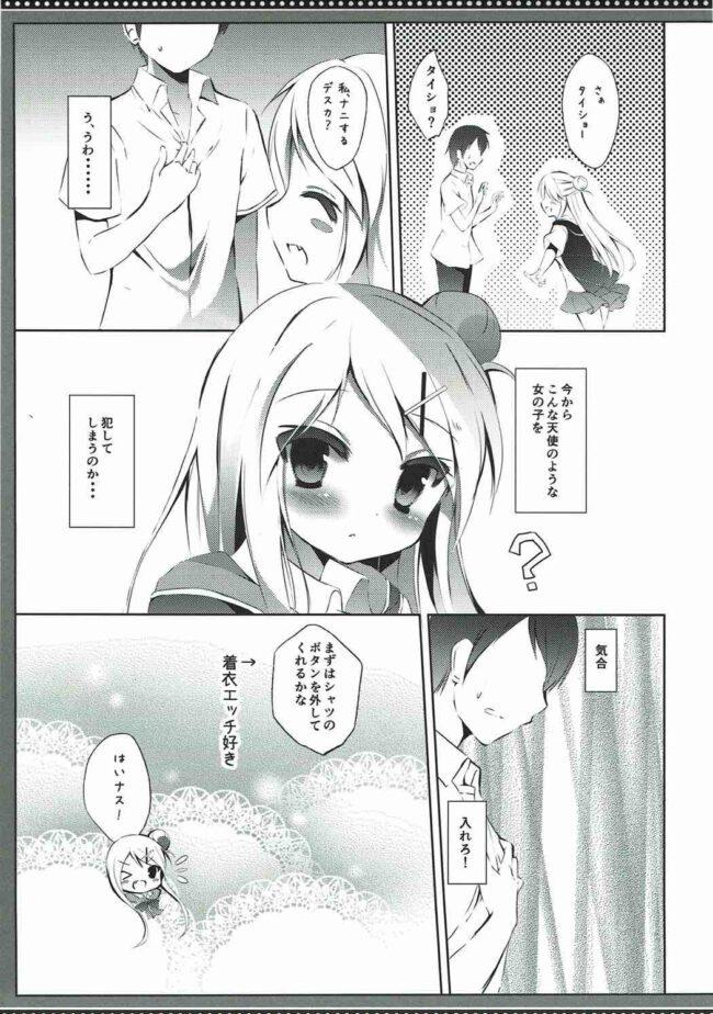 【エロ同人誌 きんモザ】カレンちゃん☆TU ホ別デス!【無料 エロ漫画】 (6)