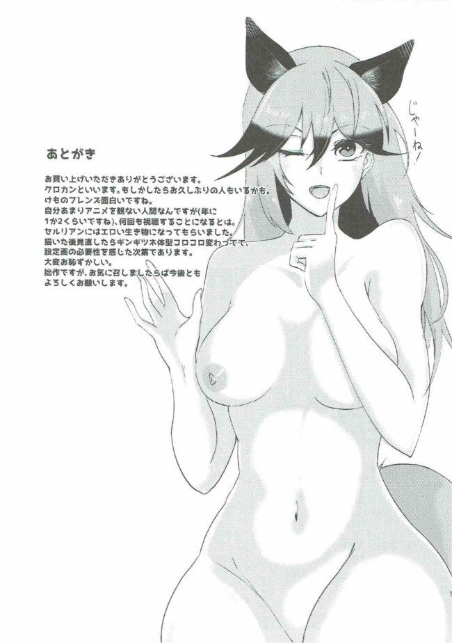 【エロ同人誌 けもフレ】ギンギツネのジャパリまん【無料 エロ漫画】 (16)