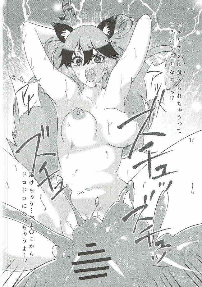 【エロ同人誌 けもフレ】ギンギツネのジャパリまん【無料 エロ漫画】 (9)