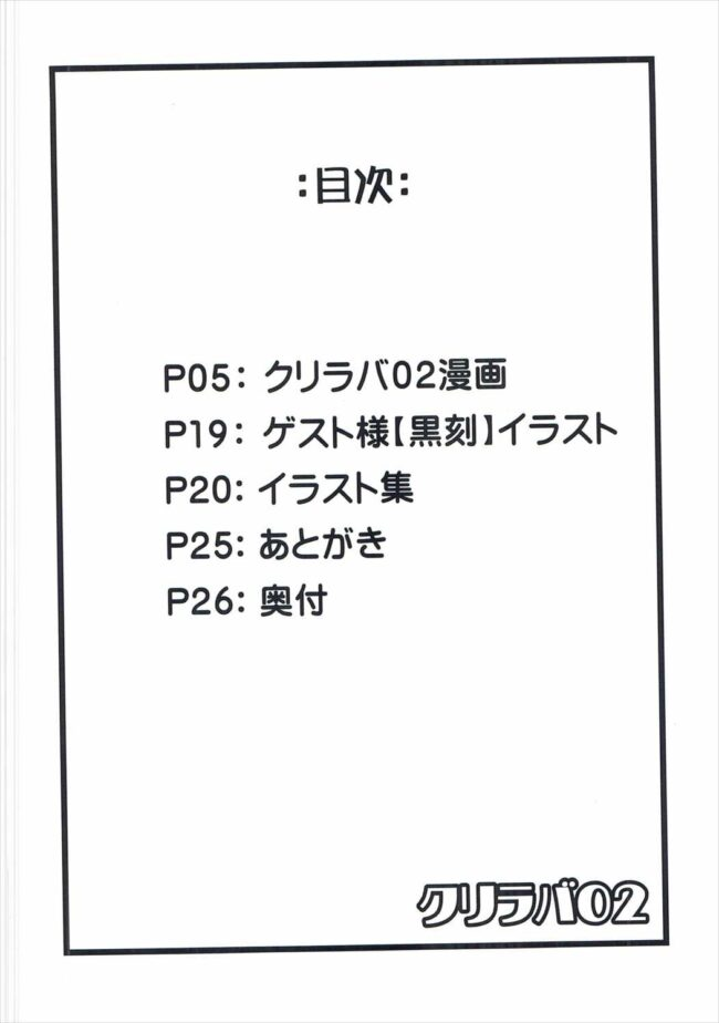 【エロ同人誌 戦姫絶唱シンフォギア】クリラバ02【Image Rider エロ漫画】 (3)