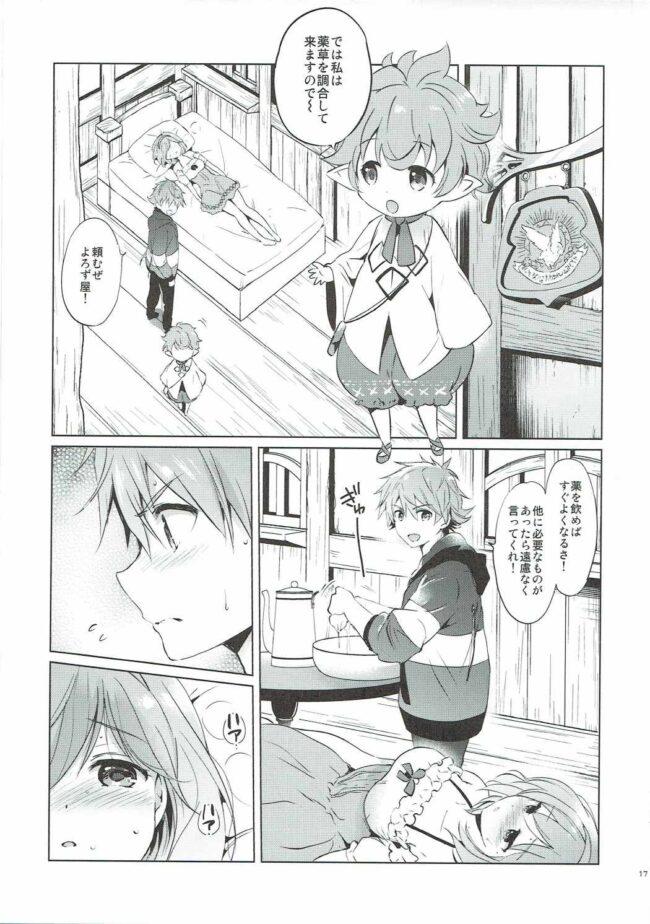 【エロ同人誌 グラブル】ジータちゃんの恋愛バトルな日々 3日目【無料 エロ漫画】 (16)