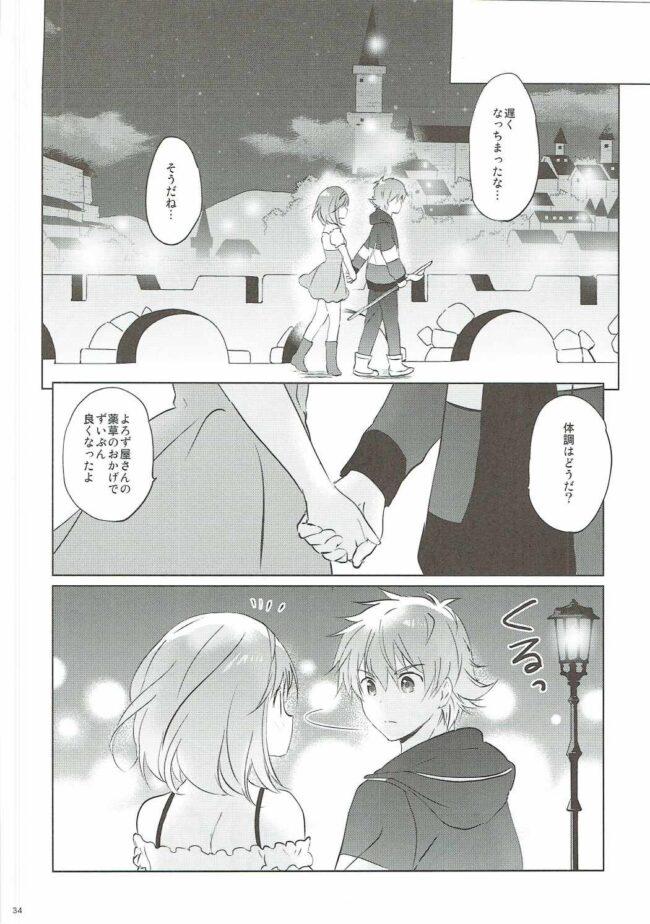 【エロ同人誌 グラブル】ジータちゃんの恋愛バトルな日々 3日目【無料 エロ漫画】 (33)
