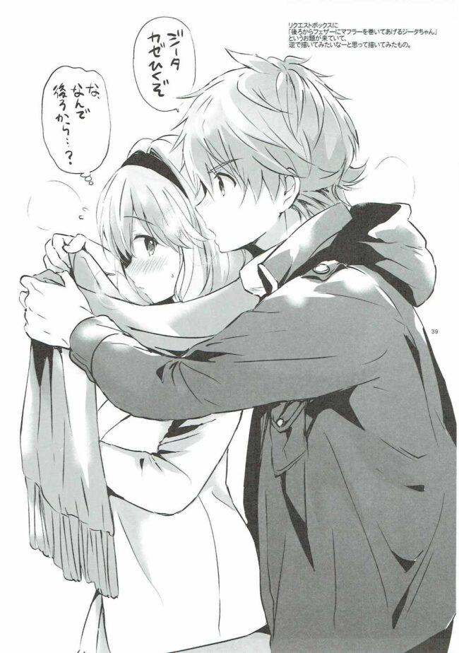 【エロ同人誌 グラブル】ジータちゃんの恋愛バトルな日々 3日目【無料 エロ漫画】 (38)