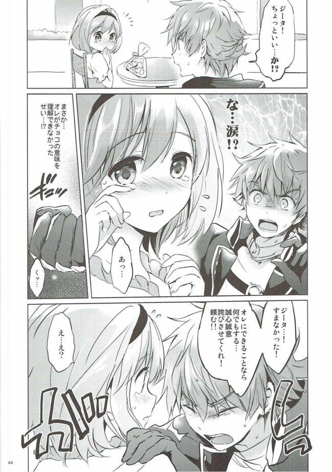 【エロ同人誌 グラブル】ジータちゃんの恋愛バトルな日々 3日目【無料 エロ漫画】 (43)
