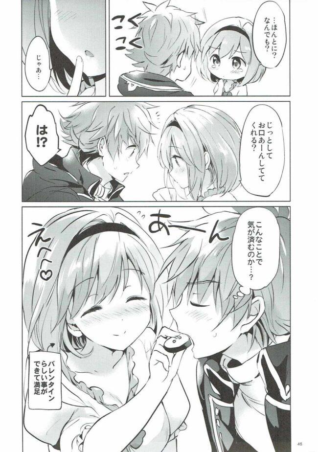 【エロ同人誌 グラブル】ジータちゃんの恋愛バトルな日々 3日目【無料 エロ漫画】 (44)