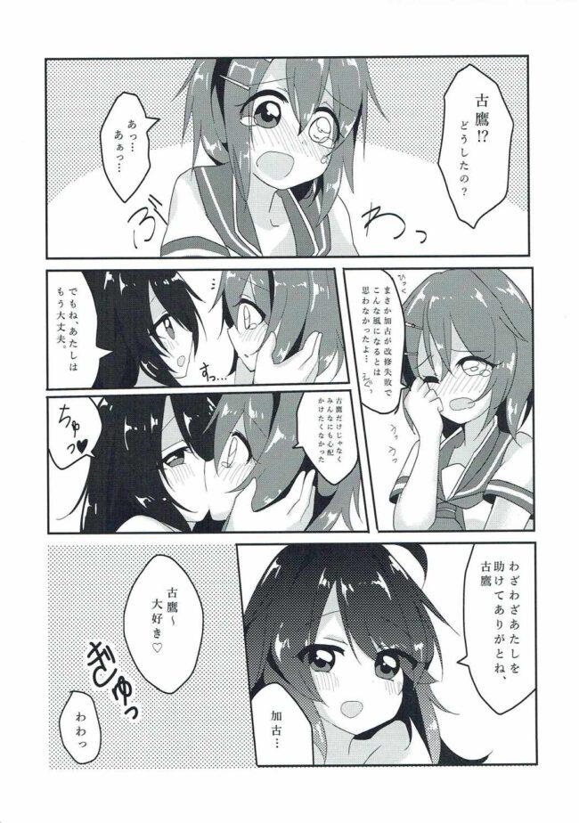 【エロ同人誌 艦これ】デザイアオブテンダー【無料 エロ漫画】 (16)