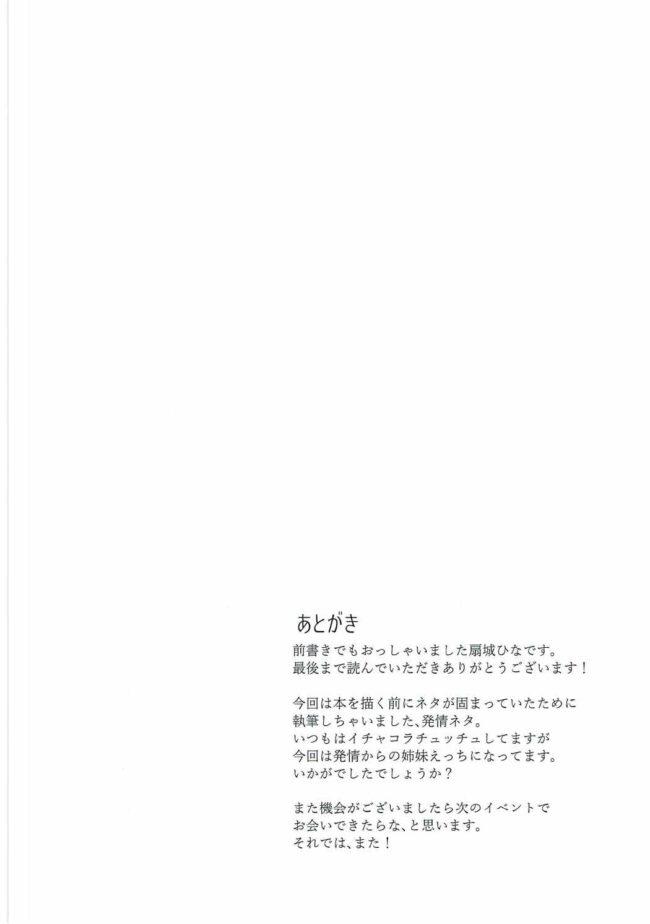 【エロ同人誌 艦これ】デザイアオブテンダー【無料 エロ漫画】 (19)