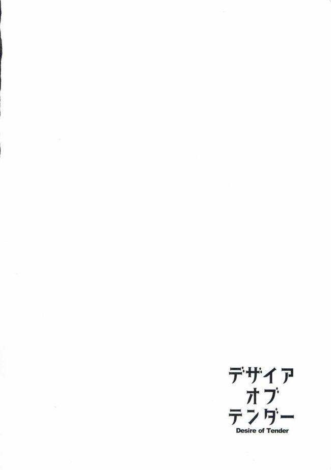 【エロ同人誌 艦これ】デザイアオブテンダー【無料 エロ漫画】 (3)