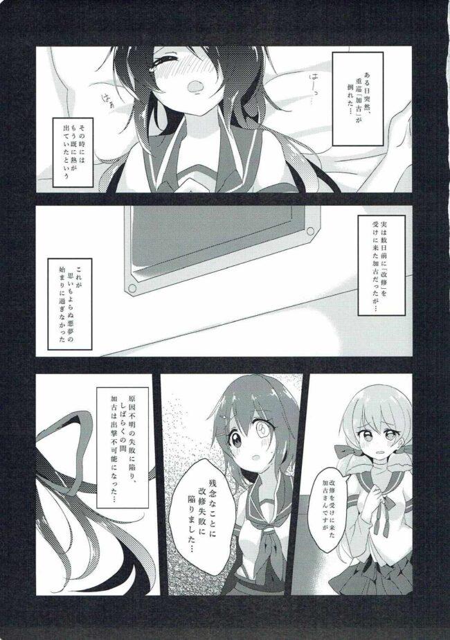 【エロ同人誌 艦これ】デザイアオブテンダー【無料 エロ漫画】 (4)