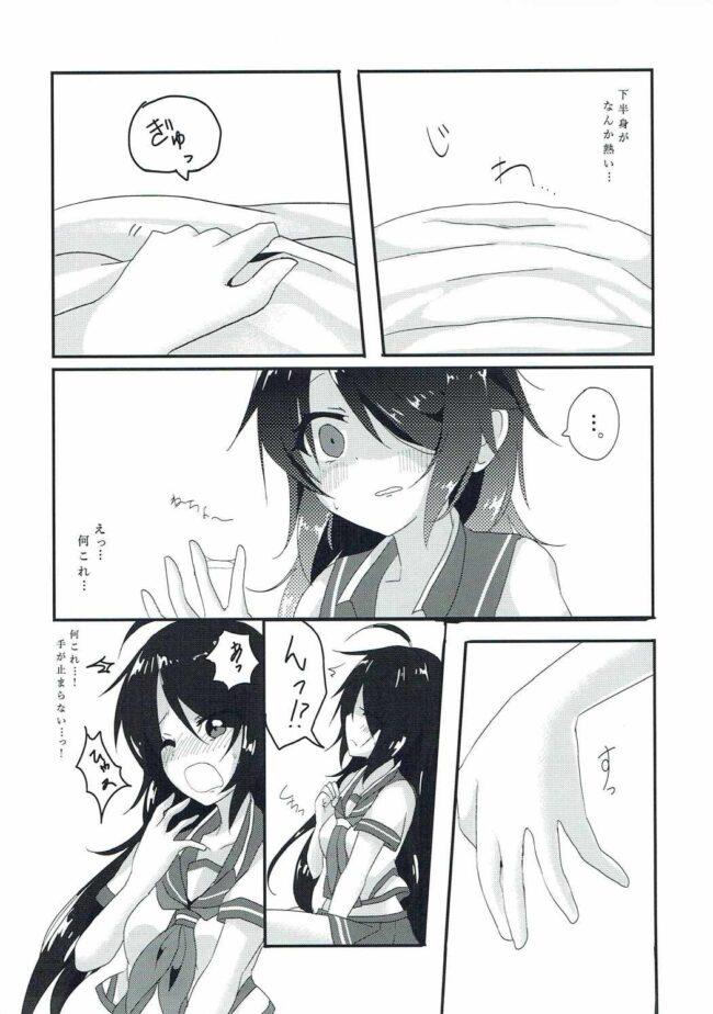 【エロ同人誌 艦これ】デザイアオブテンダー【無料 エロ漫画】 (8)