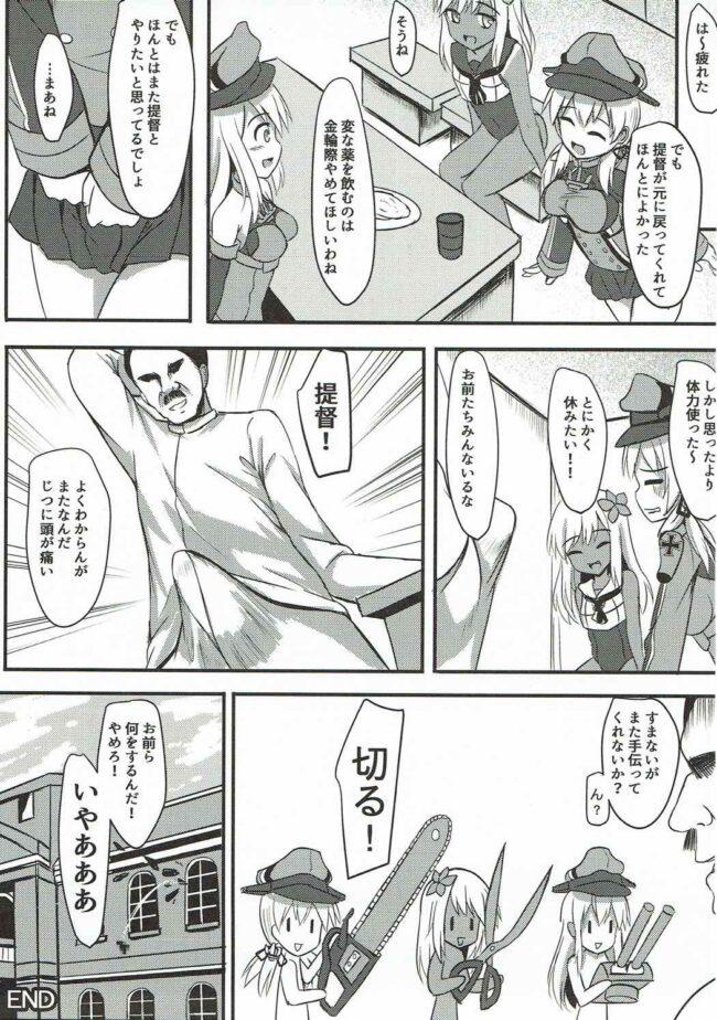 【エロ同人誌 艦これ】ドイツ艦娘 精液を搾り出す作戦【無料 エロ漫画】 (24)