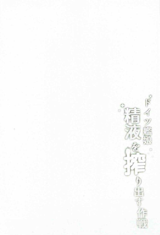 【エロ同人誌 艦これ】ドイツ艦娘 精液を搾り出す作戦【無料 エロ漫画】 (3)