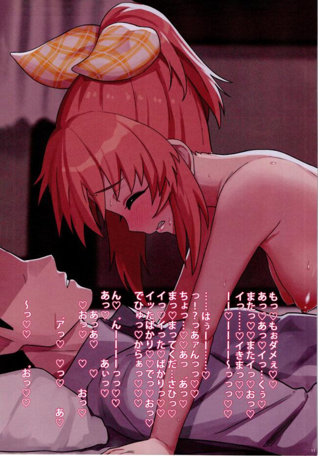 【エロ同人誌 デレマス】ナナよい【無料 エロ漫画】 (10)