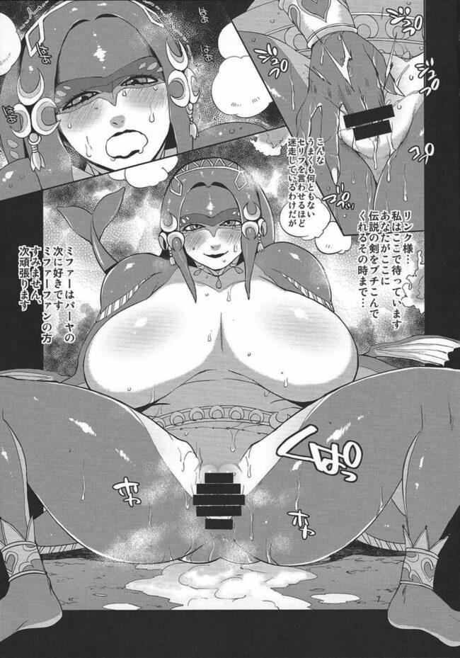 【エロ同人誌 ゼルダの伝説】ハイブリッド通信vol.27【無料 エロ漫画】 (6)
