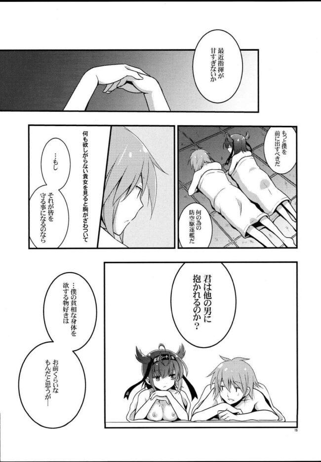 【エロ同人誌 艦これ】ハツヅキニスト【無料 エロ漫画】 (14)