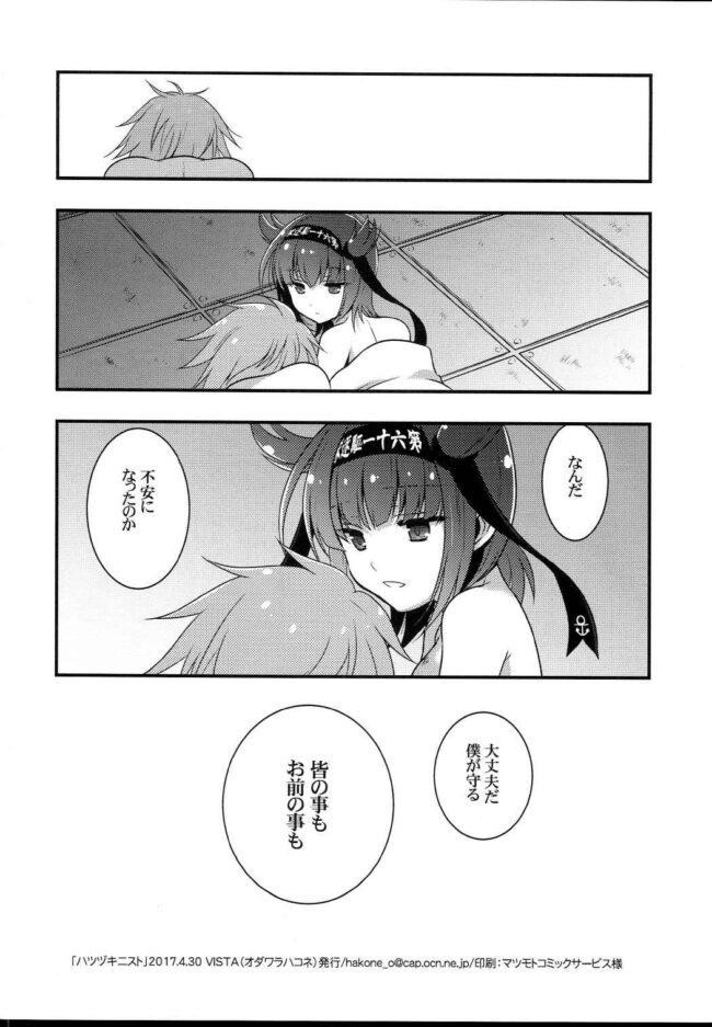 【エロ同人誌 艦これ】ハツヅキニスト【無料 エロ漫画】 (17)