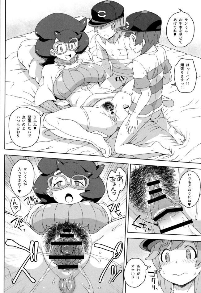 【エロ同人誌 ポケモン】ビッケさんのステキな保護活動【無料 エロ漫画】 (15)
