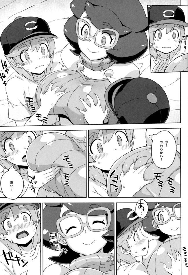 【エロ同人誌 ポケモン】ビッケさんのステキな保護活動【無料 エロ漫画】 (4)