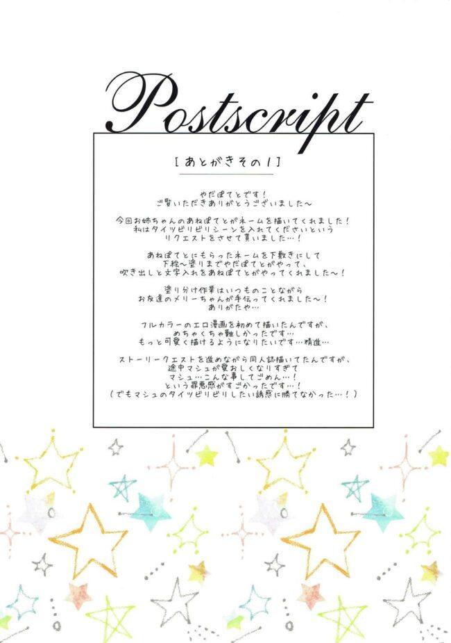 【エロ同人誌 FGO】マシュは先輩には逆らえません…!【無料 エロ漫画】 (19)