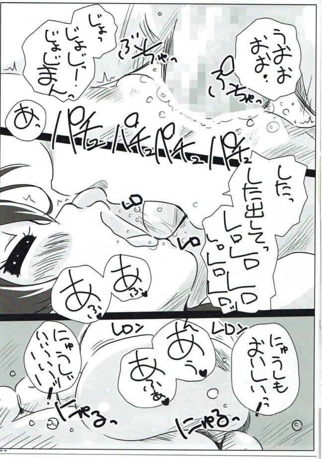 貧乳少女ユウギリに検査と称してイタズラする変態男!チッパイやパイパンマンコを舐めまくるwww【絶対可憐チルドレン 同人誌・エロ漫画】 (10)