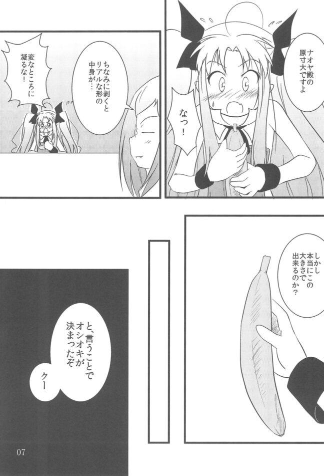 【エロ同人誌 ロッテのおもちゃ!】ロッテのちょこぱい2【無料 エロ漫画】 (6)
