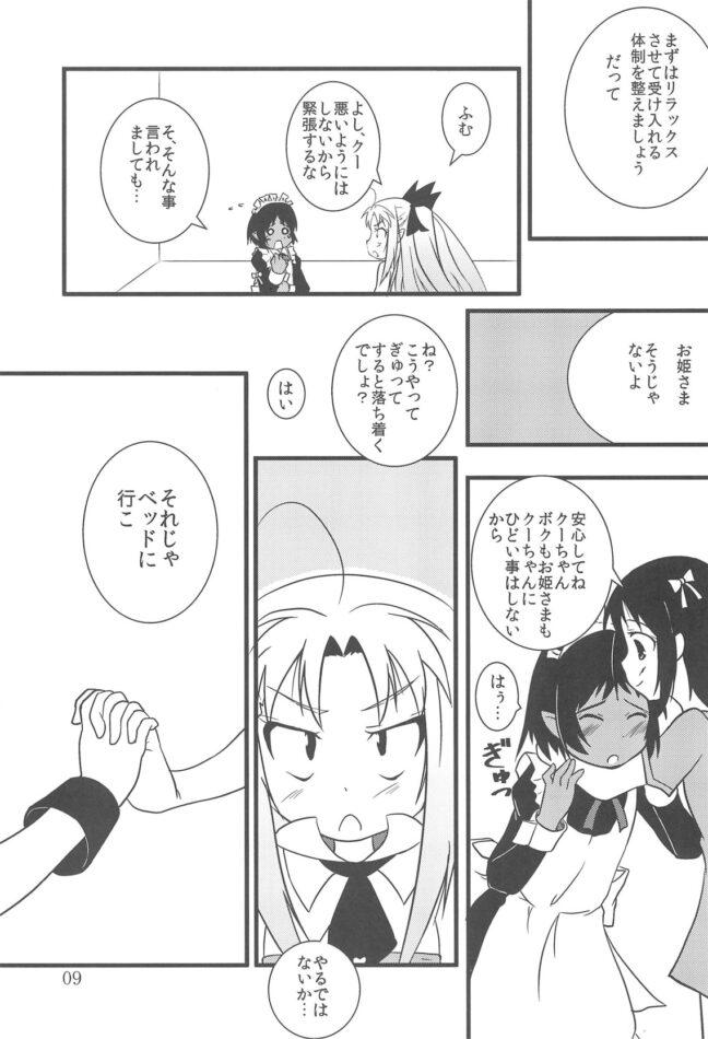 【エロ同人誌 ロッテのおもちゃ!】ロッテのちょこぱい2【無料 エロ漫画】 (8)