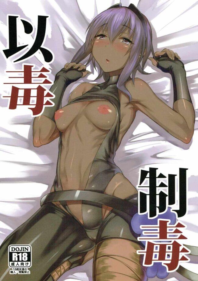 【エロ同人誌 FGO】以毒制毒【無料 エロ漫画】 (1)
