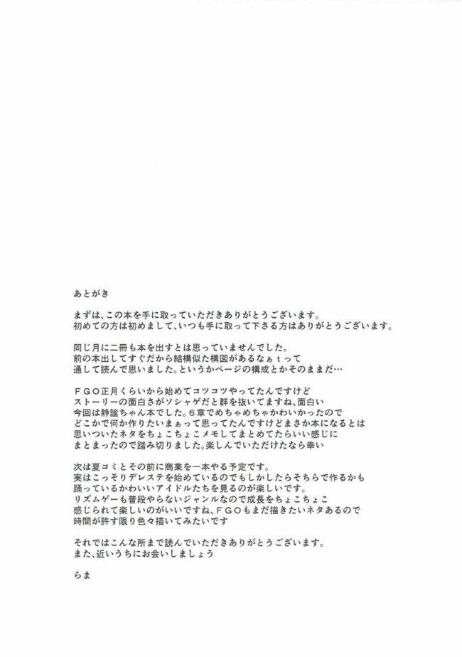 【エロ同人誌 FGO】以毒制毒【無料 エロ漫画】 (20)