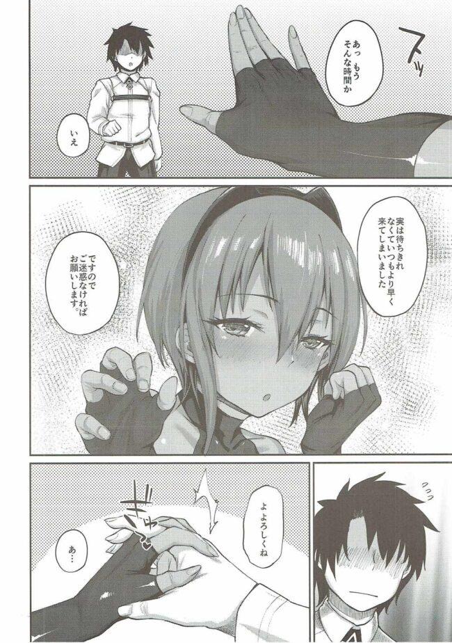 【エロ同人誌 FGO】以毒制毒【無料 エロ漫画】 (3)