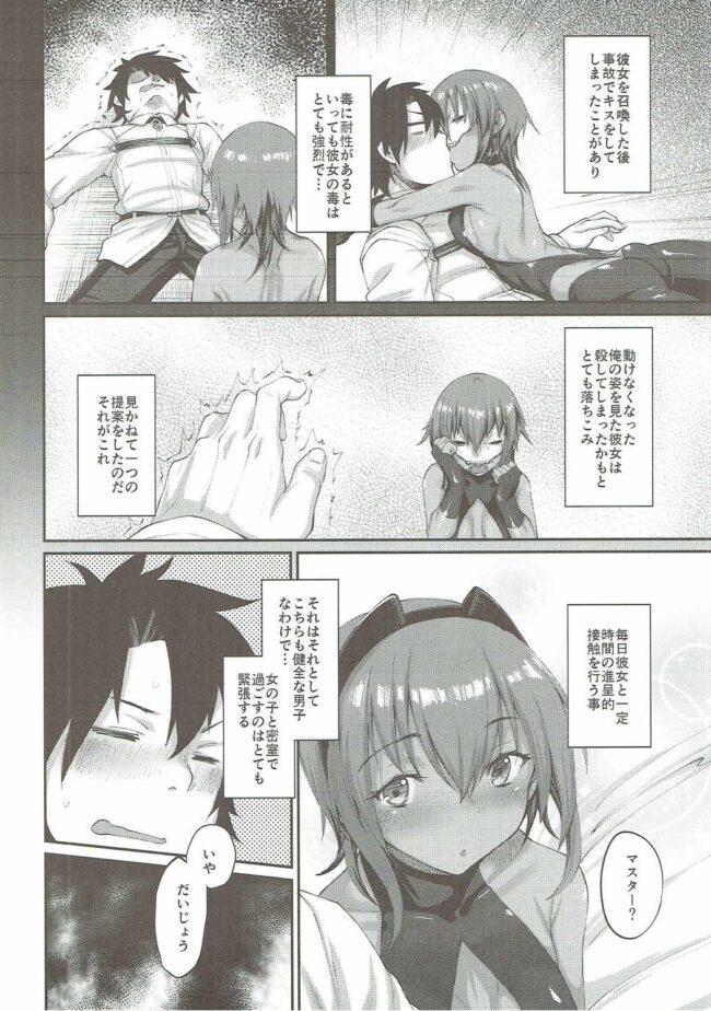 【エロ同人誌 FGO】以毒制毒【無料 エロ漫画】 (5)