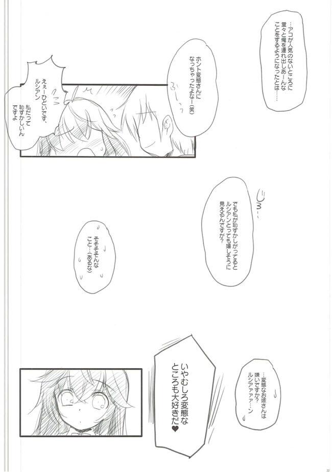 【エロ同人誌 ネトゲの嫁】俺の嫁とゲームでもリアルでも【無料 エロ漫画】 (21)