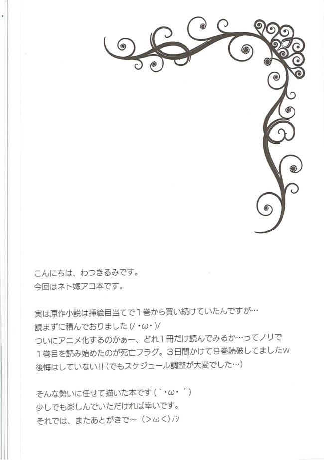 【エロ同人誌 ネトゲの嫁】俺の嫁とゲームでもリアルでも【無料 エロ漫画】 (3)