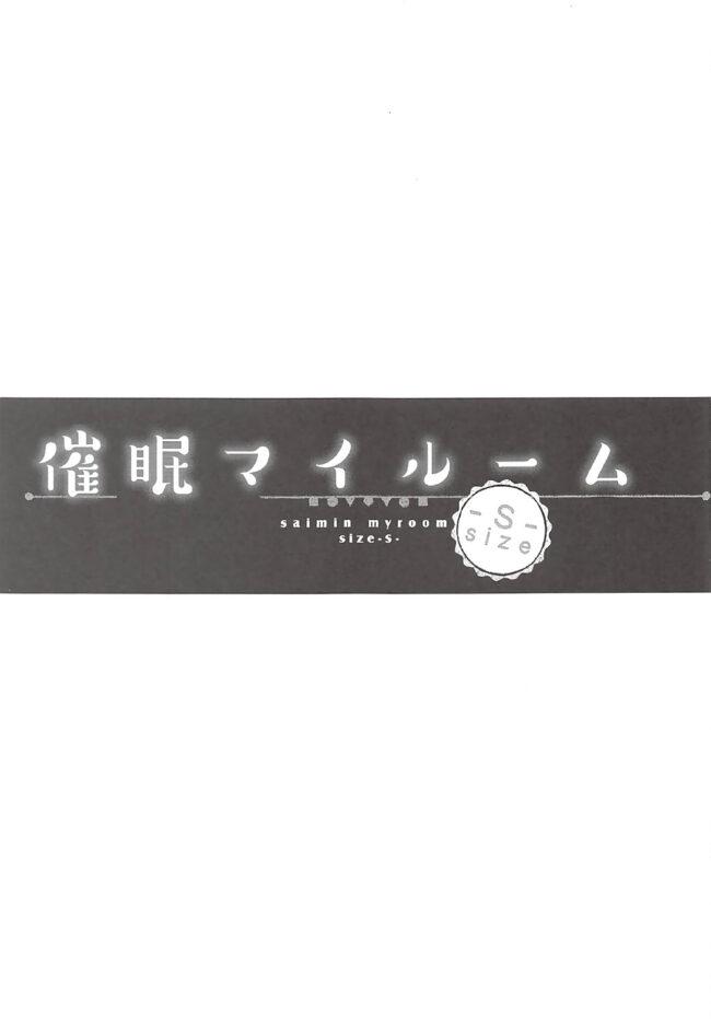 【エロ同人誌 デレマス】催眠マイルーム-Sサイズ-【しまじや エロ漫画】 (2)