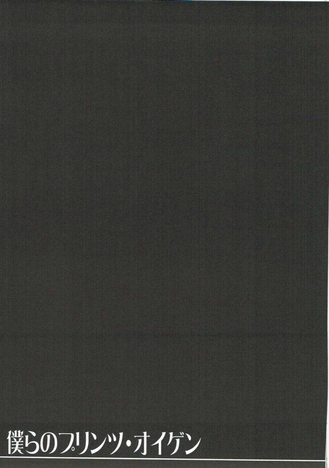 【エロ同人誌 艦これ】僕らのプリンツ・オイゲン【無料 エロ漫画】 (12)