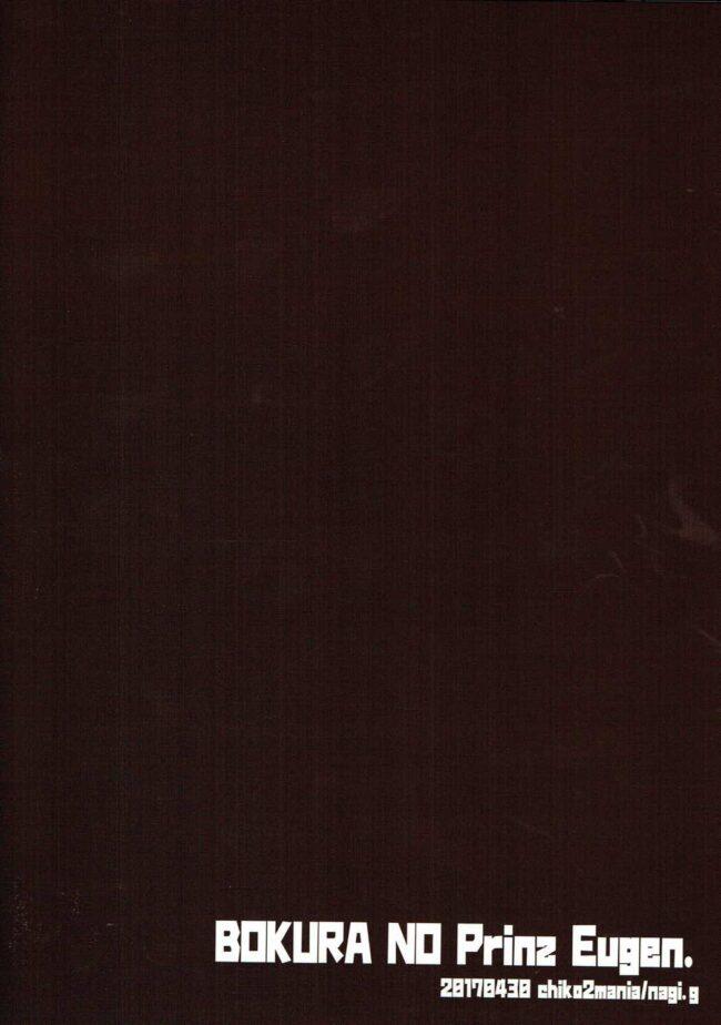 【エロ同人誌 艦これ】僕らのプリンツ・オイゲン【無料 エロ漫画】 (18)