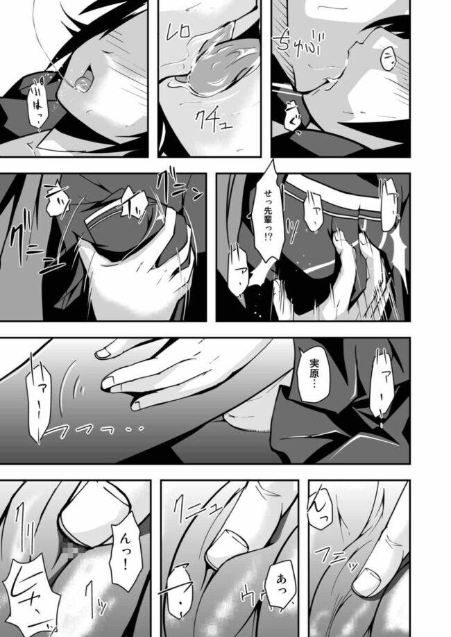 【エロ同人誌 フォトカノ】実原デイズ【無料 エロ漫画】 (8)