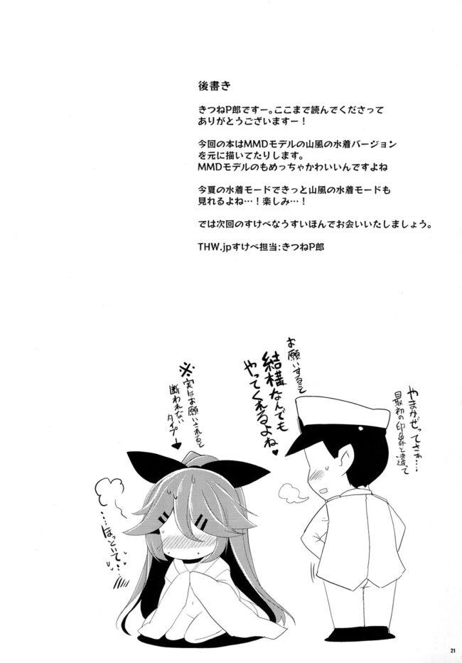 【エロ同人誌 艦これ】山風ちゃんであそぼう!【THW.jp エロ漫画】 (21)